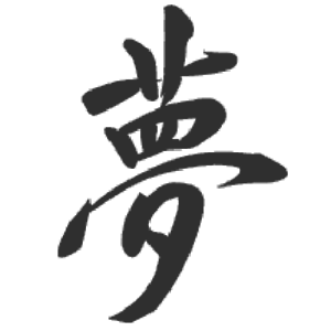 Dream (Japanese)