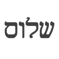 Shalom  (Hebrew)