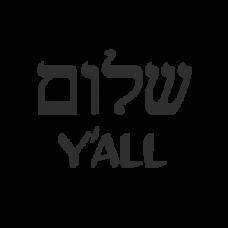 Shalom Y'all (Hebrew)