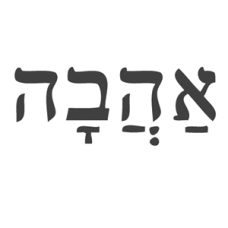 Ahava (Hebrew - Love)
